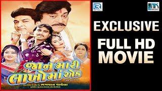 Janu Mari Lakho Ma Ek - FULL MOVIE | Jignesh Kaviraj | Naresh Kanodia | New Gujarati Movie 2017