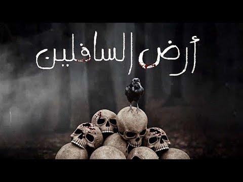 Youtube: Psyco M – Ardh AL Safiline / أرض السافلين