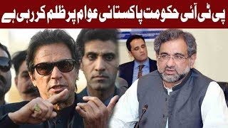 PTI Government Have Failed To Control The Economy of Pakistan: Khaqan Abbasi | Express News
