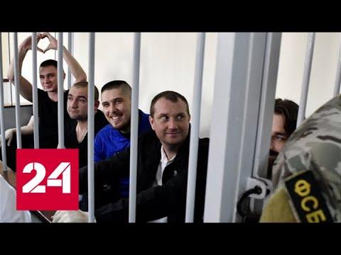 Суд оставил под стражей украинских моряков, задержанных в Керченском проливе. 60 минут от 17.07.19