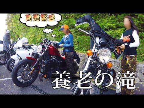 CB1100 ハーレー エストレヤ バイクで散歩ツーリング 養老の滝 千代保稲荷 岐阜