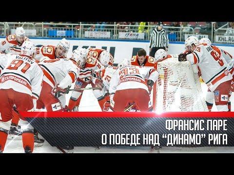 """Франсис Паре - о победе над """"Динамо"""" Рига"""