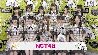 10/6(土)出演のNGT48のとれたてコメント! 日本一の長岡花火と音楽の共...