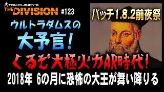 #123【Division】くるぞ大火力時代再来! ウルトラダムスの大予言(パッチ1.8.2詳細は概要欄にて)