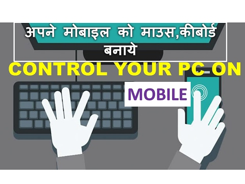 अपने मोबाइल को Mouse,Keyboard कैसे बनाये || How To Use Android Phone As Wireless Mouse