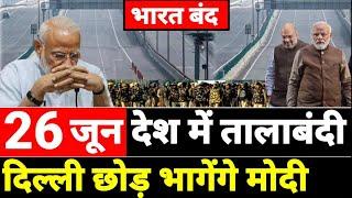 26 जून को देश में तालाबंदी | दिल्ली छोड़ भागेंगे मोदी होगा घेराव | PM Modi Amit Shah BJP News