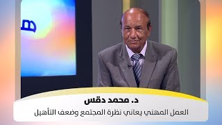 د. محمد دقس - العمل المهني يعاني نظرة المجتمع وضعف التأهيل