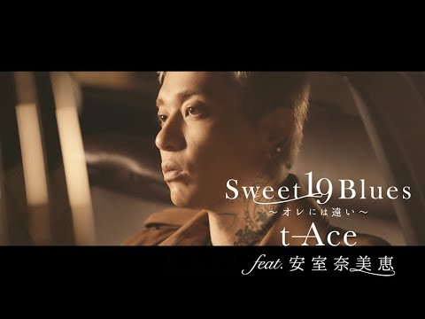 """t-Ace feat.安室奈美恵 """"Sweet 19 Blues~オレには遠い~""""(OfficialVideo)"""