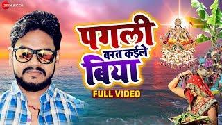 पगली बरत कईले बिया Pagali Bart Kaile Biya Full Vijay Chouhan Bhojpuri Chhat Geet 2019