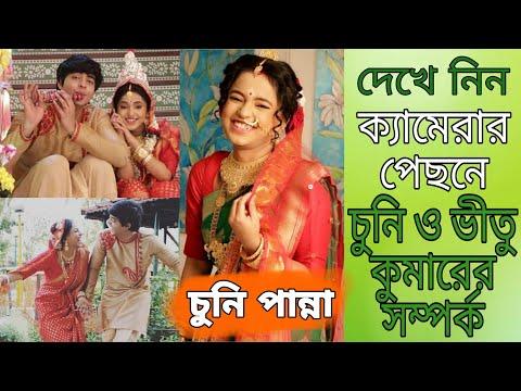Chuni Panna Cast's Off Screen Chemistry | Star Jalsha Serial Chuni Panna | চুনি পান্না | S. K. Media