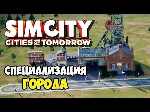 SimCity Города будущего | Добыча руды и транспорт #2