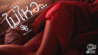 ไม่ไหว - NINE FINGERS [Official MV]