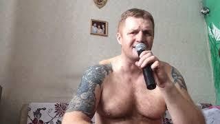 Одинокий мужичок за 50. Кавер. Автор. Д. Василевский.