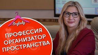 Женский бизнес - организатор пространства