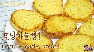 🍞모닝빵활용법🍞달짝지근 맛있는 모닝마늘빵 만들기!garlic bread👍(ft.마늘빵소스)