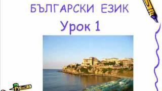 Болгарский язык урок 1