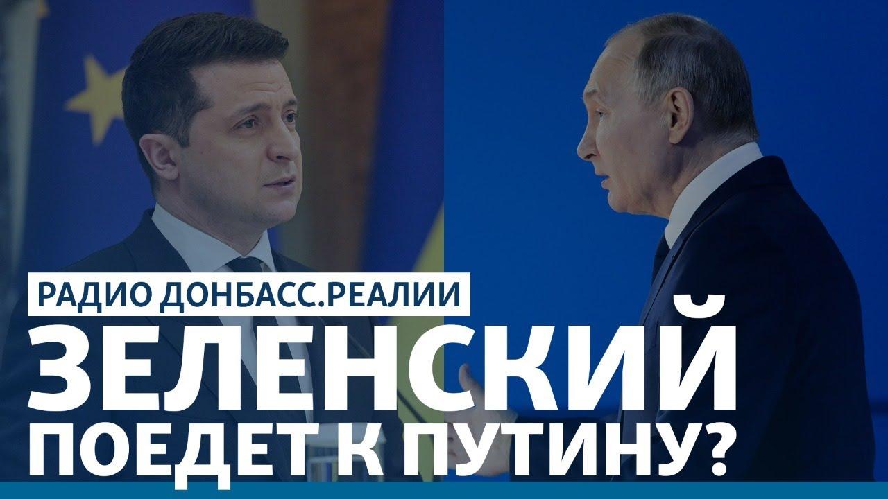Путин зовет Зеленского в Москву | Радио Донбасс.Реалии