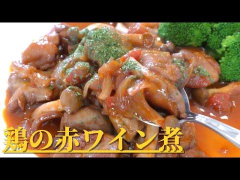 【鶏肉レシピ】家庭でできる鶏の赤ワイン煮の作り方