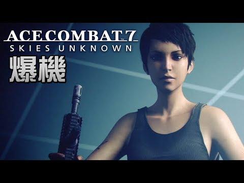 【爆機】最強機師誕生《Ace Combat 7》