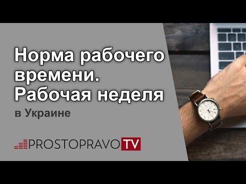 Норма рабочего времени. Рабочая неделя в Украине