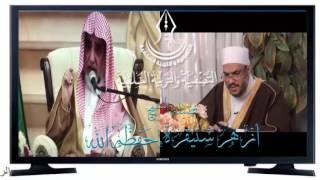 الرد علىٰ الرضواني في الطعن في الشيخ عبدالعزيزال الشيخ والشيخ صالح ال الشيخ