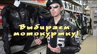 видео Байкерские куртки