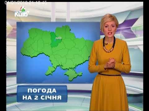 Телеканал Київ: Погода на 02.01.18