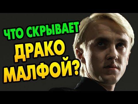Неизвестный Драко Малфой: Секреты Слизеринца
