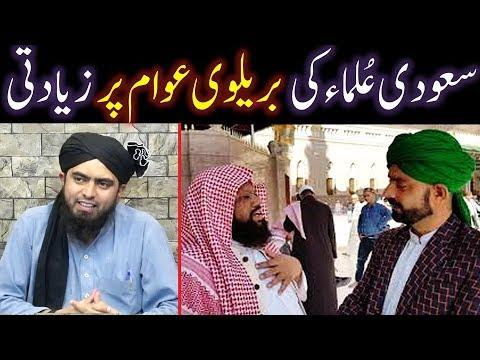 LAAL Rumaal Walay Saudi ULMA ki Brailvi PUBLIC per ZIYADATI ??? (By Engineer Muhammad Ali Mirza)