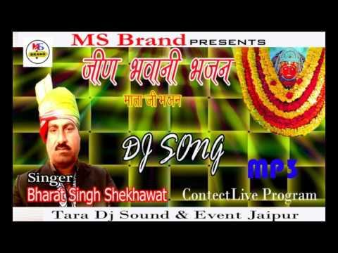Jeen Mata Dj Song_Bharat Singh Shekhawat_Rajasthani dj song_2017