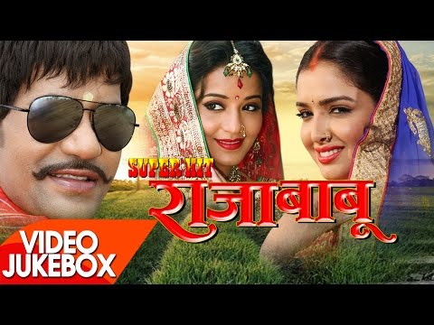 Raja Babu - Video JukeBOX - Nirhuaa , Amarpalli Dubey & Hot Monlisa - Bhojpuri Hot Songs