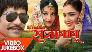 Raja Babu - Video JukeBOX - Nirhuaa , Amarpalli Dubey & Monlisa - Bhojpuri Hit Songs