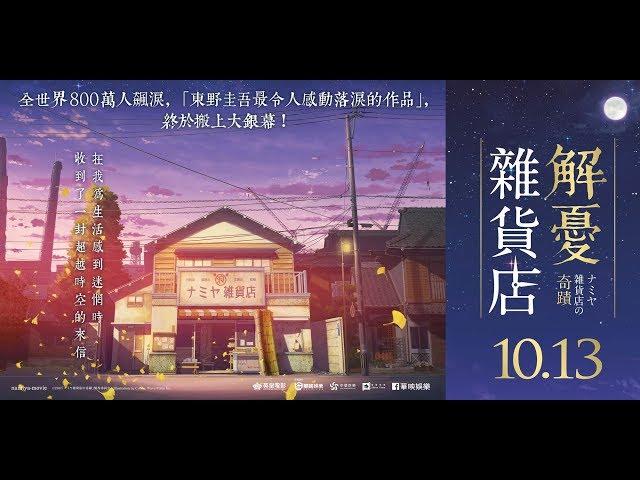 10.13【解憂雜貨店】 中文正式預告