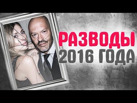 Российские знаменитости: расставания и громкие разводы звезд 2016