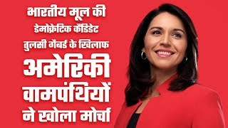 The importance of being Tulsi Gabbard and why some people don't like her