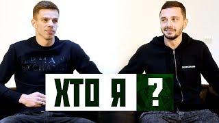 Кудрик vs Вакуленко | «Хто Я?»