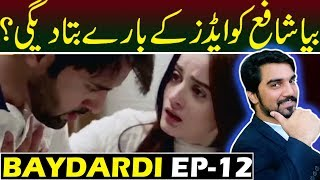 Baydardi Episode 12 | Teaser Promo Review | ARY DIGITAL Top Pakistani Drama #MRNOMAN