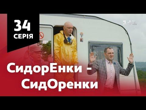 СидОренки - СидорЕнки. 34 серія
