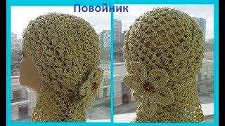 Повойник , вязание крючком ,crochet hat (шапки № 117)