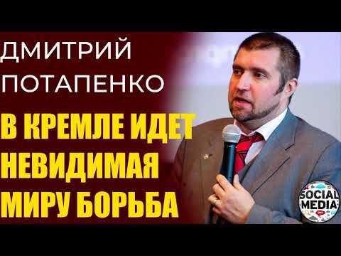Дмитрий Потапенко - Подковерная борьба за кресла. Беларусь, нефть, курс доллара
