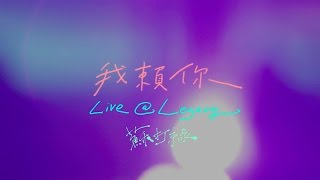 蘇打綠 sodagreen - 【我賴你 (Live @ Legacy) 】 Official Music Video