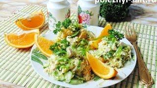Салат из пекинской капусты с курицей и апельсином
