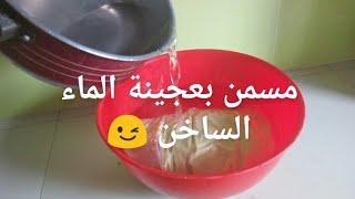 مسمن لحمام لمائي 🙌🙌🙌الي عمرو ميحشمك جربيه