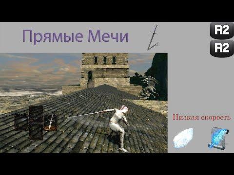"""Обзор класса """"Прямые Мечи"""" в Dark Souls: Remastered"""