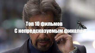 TOP 10 фильмов с непредсказуемым финалом!