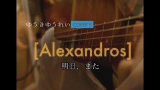 【アコースティックバンド Ver.】  [Alexandros] - 明日、また《クロレッツCMソング》cover/フル歌詞付き