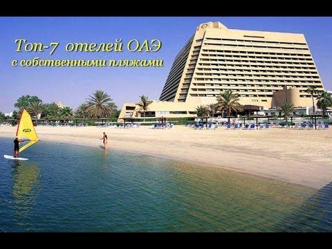 Топ-7 отелей ОАЭ