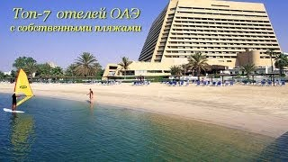 Топ-7 отелей ОАЭ с собственным пляжем!(Посмотреть подробную информацию про отели и Забронировать вы можете здесь - http://www.hotelscombined.com/RU/Hotel/Jumeirah_Beach_Hot..., 2013-10-31T12:17:42.000Z)