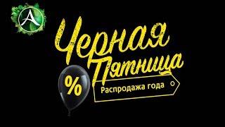 ArcheAge - ЧЁРНАЯ ПЯТНИЦА 2к17!