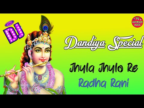 Jhula Jhulo Re Radhe Rani  Hard Vibhretion Mix  Dj Amit PBH